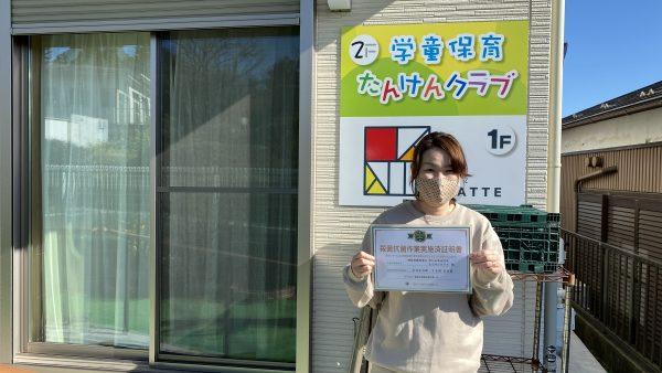 学童保育施設の予防消毒作業